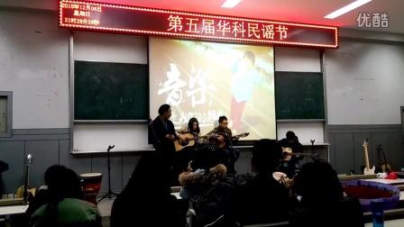 【2015华科民谣节】向往(2006版) by 夕阳传奇组合