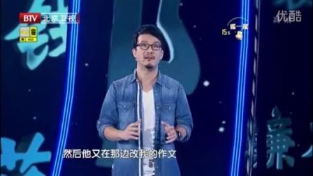 20151206我是演说家第二季总决赛刘轩《我的文化觉醒》视频和演讲稿