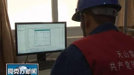 国网阿克苏供电公司:光伏产业惠民生