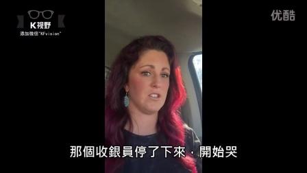 [K分享] 顾客辱骂收银员笨手笨脚,最后才知道原來。。。(中文字幕)