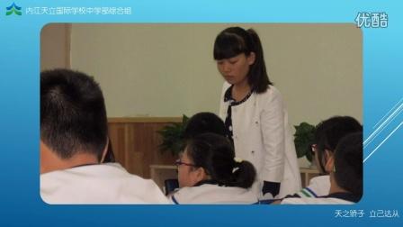 内江天立国际学校 中学部综合组 白微公开课剪影