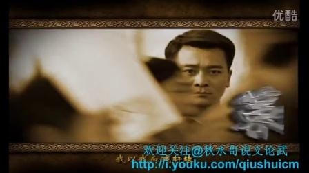 叱咤歌--电视剧《精武英雄陈真》吴樾版片头曲序幕