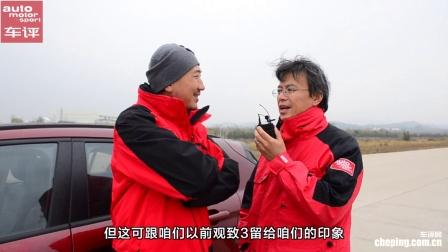 ams车评网 王威测试观致3 CITY SUV 专业测试视频