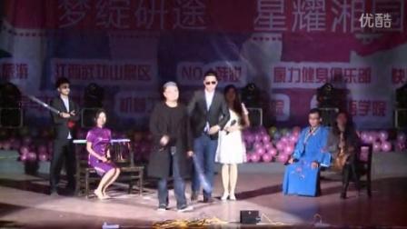 湘潭大学2015级研究生机械外院化工土力四院联合迎新晚会上2