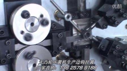 无凸轮35压簧机生产边钩拉簧,边钩拉簧成型机,电脑拉簧机136 2578 9188陈超
