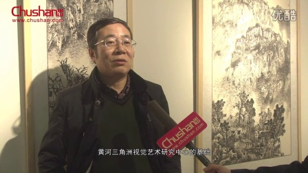 黄河三角洲视觉艺术研究中心学术顾问贺万里接受采访_出山网