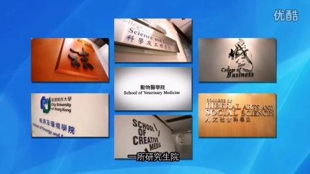 香港城市大學2015宣傳片