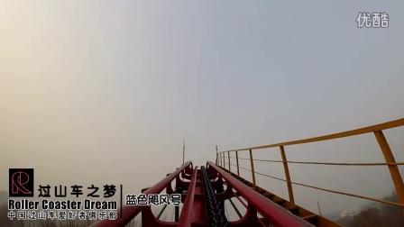 【稳固无振动】北京朝阳公园-翻滚过山车POV