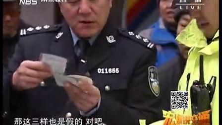 """20151209(宏琪说交通)""""五假""""豪车原形毕露"""