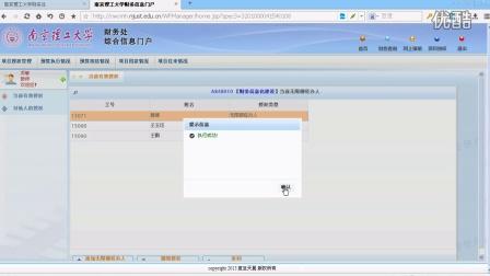 南京理工大学财务处 项目授权管理演示视频
