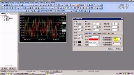 6.3.1 HMI实时曲线的讲解