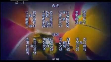 蓝猫龙骑团之炫迪传奇_片尾曲《你的笑脸》