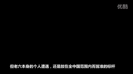 《老炮儿》电影完整版国语特辑正片HD观看