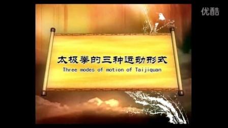 【高清】陈小旺太极拳老架一路_85式杨式太极拳教学