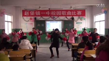 赵堡镇一中2015校园歌手大赛1