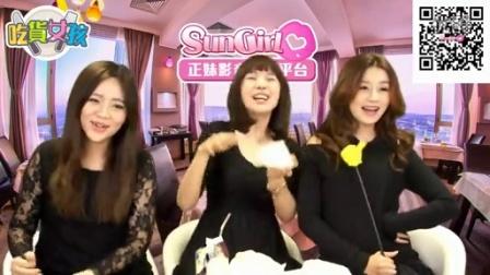 [SunGirl]《吃货女孩》#03 粉、嫩、Q~胸狠美女爱吃大肉包(12/3)