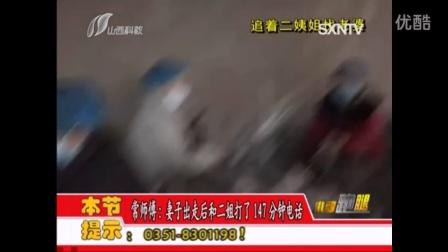 小郭跑腿 追着二姨姐找老婆(2015年12月09日)
