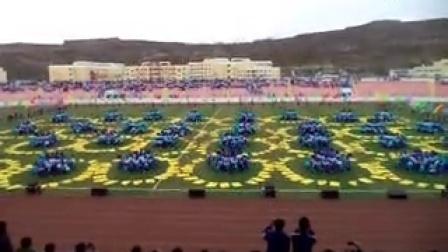 甘肃省陇南市西和县西和二中运动会开幕式2