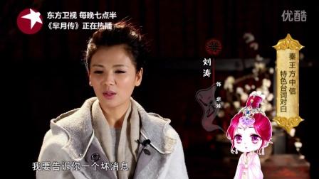 东方卫视 《芈月传》花絮方中信特色台词对白