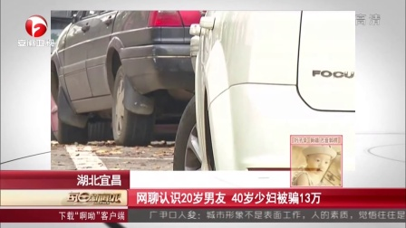 湖北宜昌:网聊认识20岁男友  40岁少妇被骗13万 每日新闻报 151211