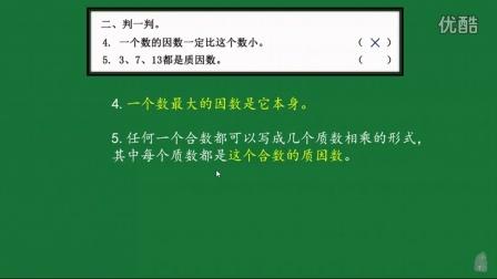 子衿冀教版数学四年级上册第五单元基础测试卷、5