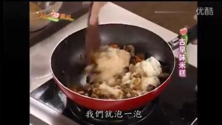 【現代心素派】20130721 - 大廚上菜--古早味米糕、海苔米糕卷 (洪銀龍)