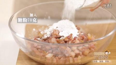 云南火腿月饼的做法-茗萱烘焙屋