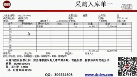深圳成本会计培训-成本会计培训-颠创成本培训