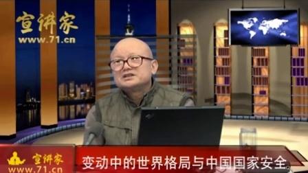 张文木:变动中的世界格局与中国国家安全
