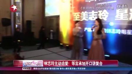 《娱乐星天地》20151212:郭富城回归工作恋情降温 林志玲不抗拒复合言承旭