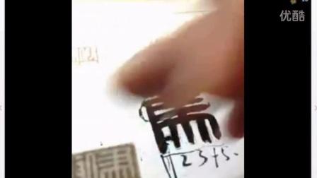 2015.12.13篆刻基本知识讲解-无为老师