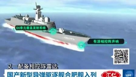 国产新型导弹驱逐舰合肥入列-
