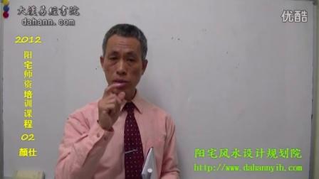 阳宅风水师资培训课程第二课