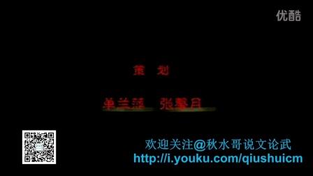 电视剧《少林武王》吴京版片头主题曲序幕