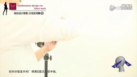 美发视频-沙龙实用篇04 北京风范美发学院
