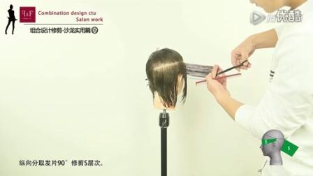 美发视频-沙龙实用篇05 北京风范美发学院