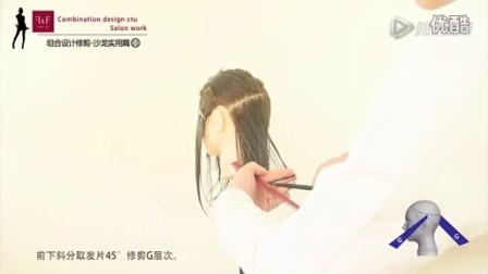 美发视频-沙龙实用篇03 北京风范美发学院