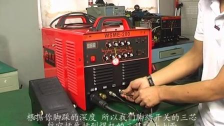 WSME-200焊机使用方法