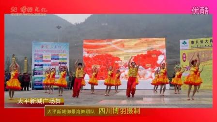 太平新城广场舞
