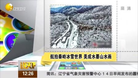 航拍秦岭冰雪世界  美成水墨山水画 说天下 151215