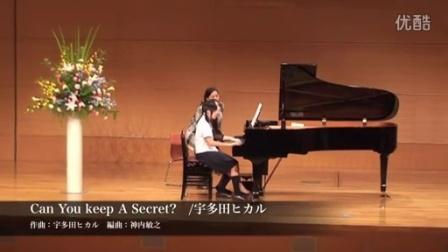 Can You Keep A Secret_ 宇多田ヒカル