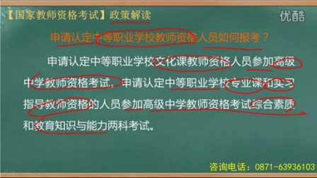 18申请认定中等职业学校教师资格人员如何报考?