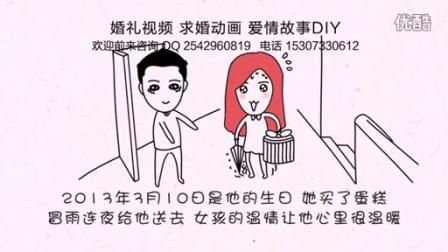 手绘婚礼动画 求婚视频 (31)~1