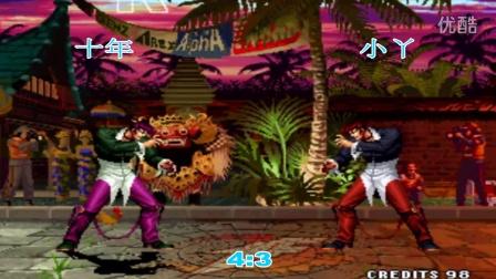 《月影解说》拳皇97 十年VS小丫 逆天翻盘 后起之秀对战明日之星 重制版