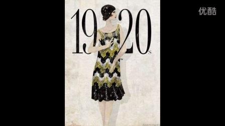 20世纪经典服装(服装设计小知识)by鹿晓鸥