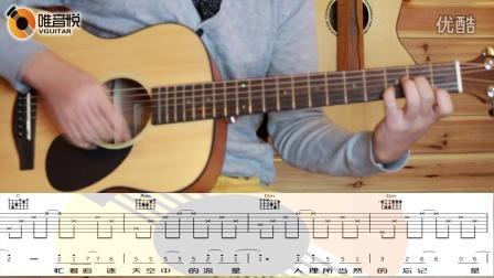 【唯音悦】小幸运 田馥甄hebe 原版F调吉他弹唱教学 我的少女时代主题曲
