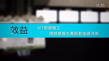 SFT_随时掌握生产脉动 掌握成本加速决策_旭阳国际精机