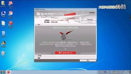 SketchUp2015安装注册教程_高清