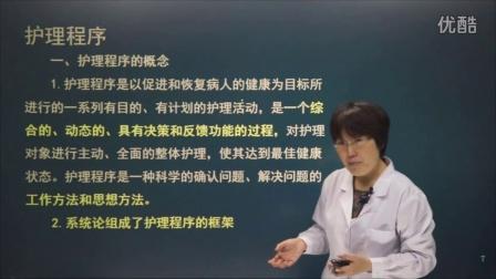 常胜教育护士资格考试课程试听--基础护理学-任志英