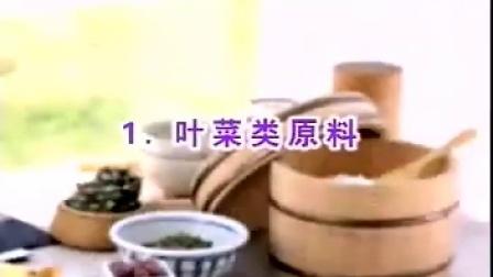 2、中式烹调技术培训教程 中餐的烹饪原料